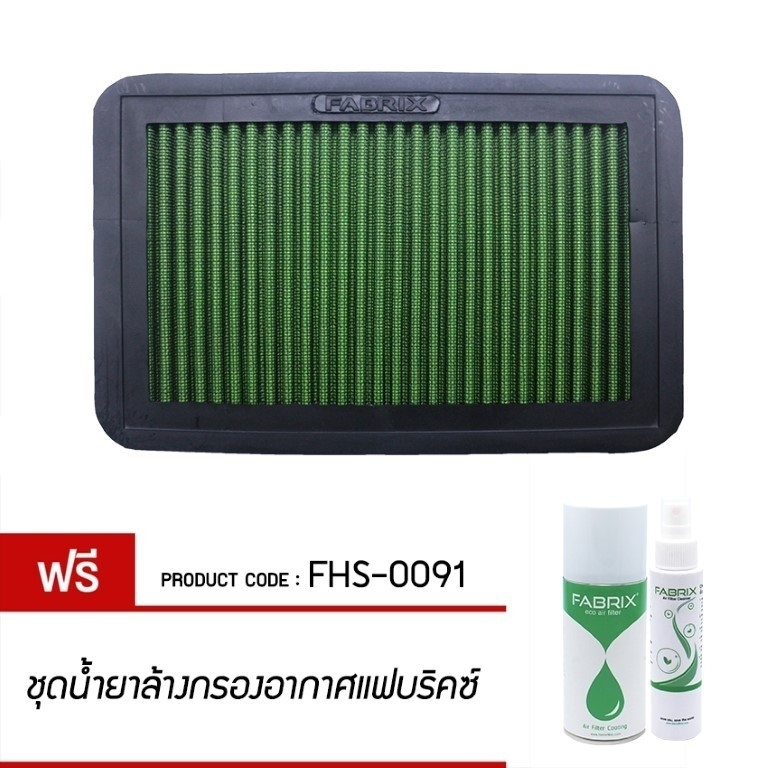 FABRIX Air filter For FHS-0091 Mazda