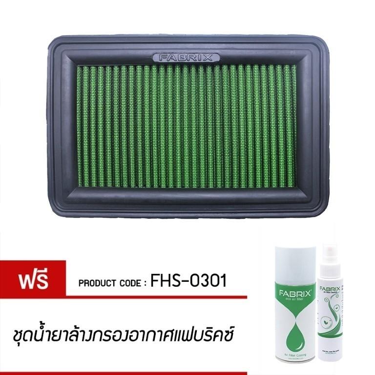 FABRIX Air filter For FHS-0301 Suzuki