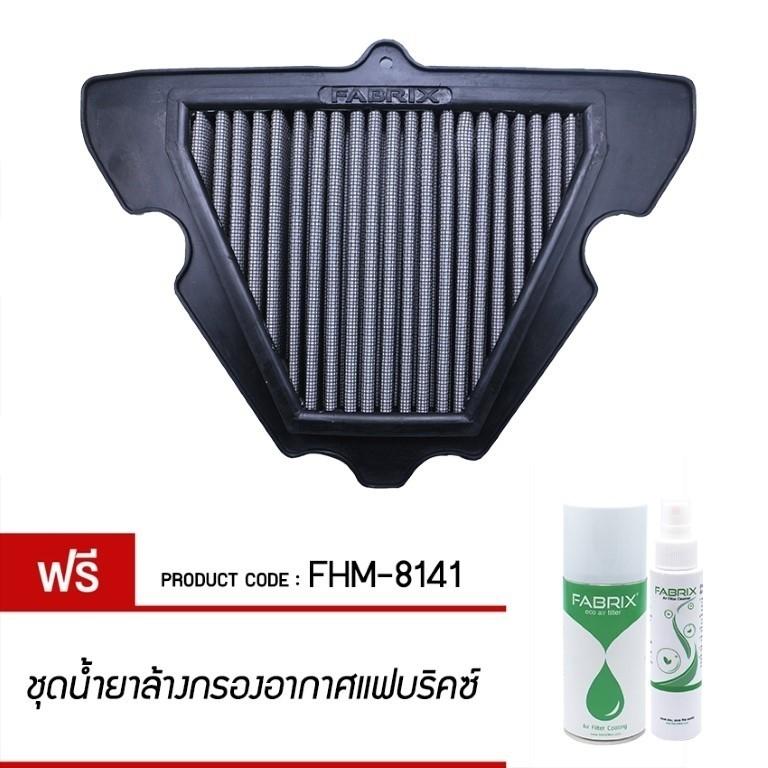 FABRIX กรองอากาศมอเตอร์ไซค์ ล้างได้For FHM-8141 Kawasaki