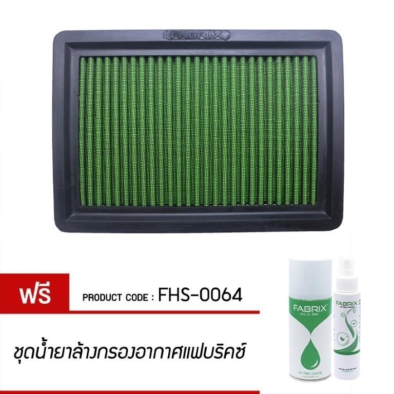 FABRIX Air filter For FHS-0064 Hyundai Kia