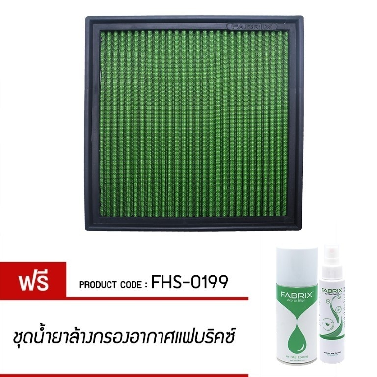 FABRIX Air filter For FHS-0199 BMW