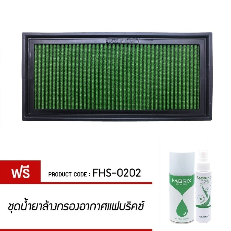 FABRIX Air filter For FHS-0202 BMW