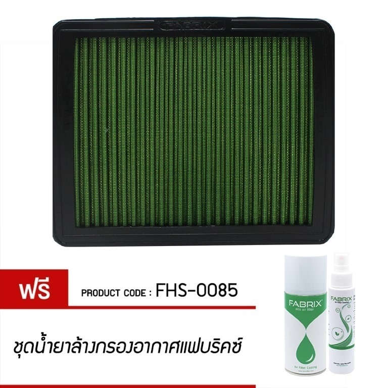 FABRIX Air filter For FHS-0085 Lexus Toyota