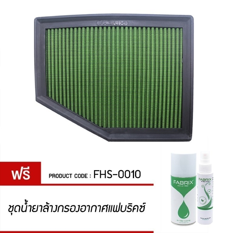 FABRIX Air filter For FHS-0010 BMW
