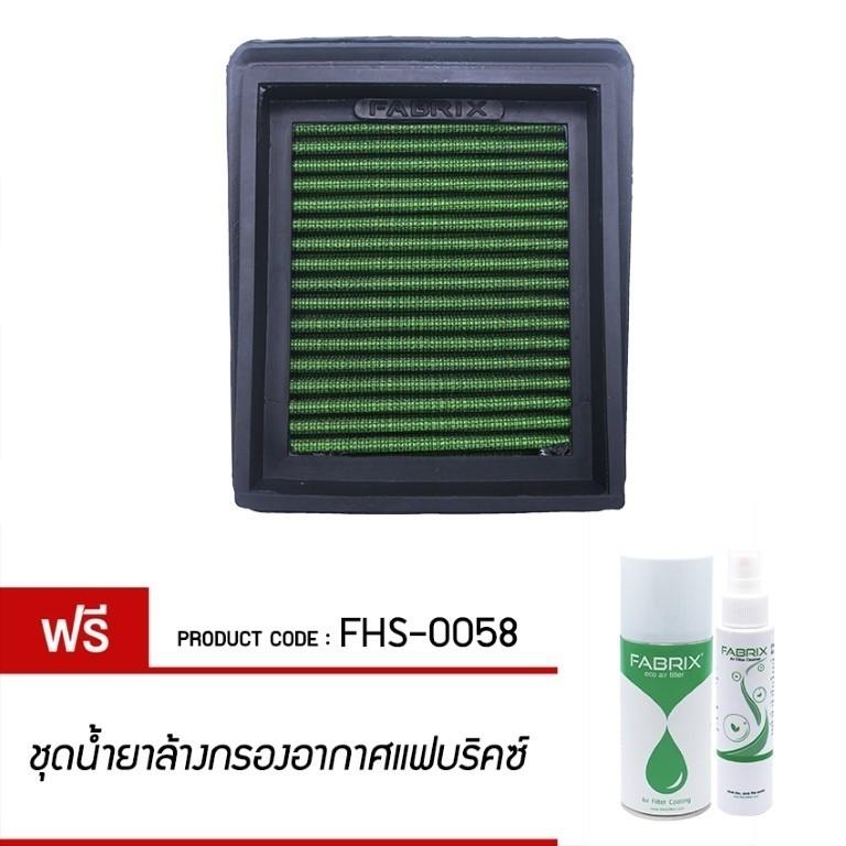 FABRIX Air filter For FHS-0058 Honda