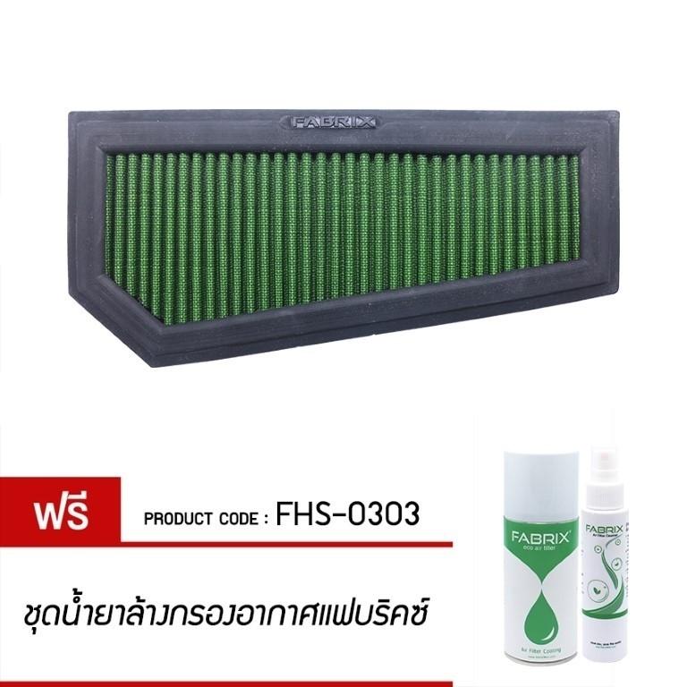 FABRIX Air filter For FHS-0303 MercedesBenz