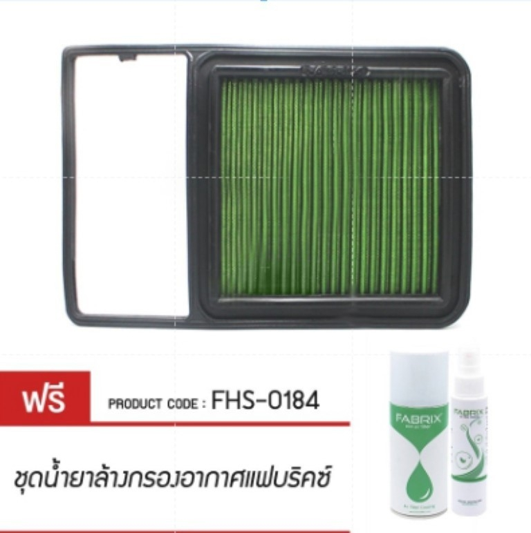 FABRIX Air filter For FHS-0184 Fiat